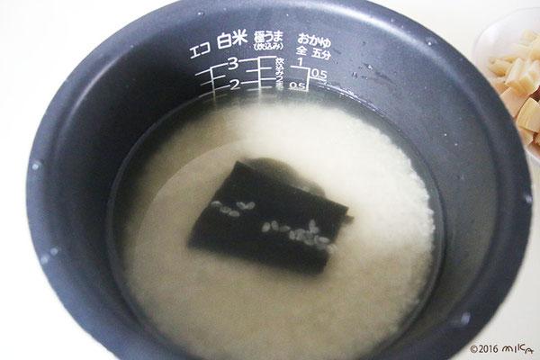 ③ 研いだ米に こぶを入れます
