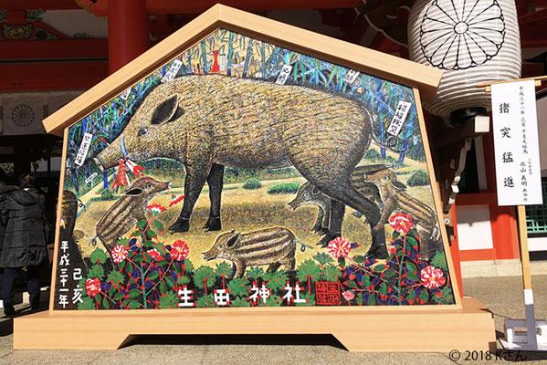 イノシシの巨大絵馬/北山義明画伯/2018年生田神社絵馬(神戸市Kさん写真提供)