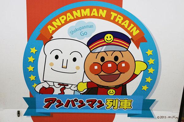 アンパンマン列車しょくぱんまん号のマーク(2015年)