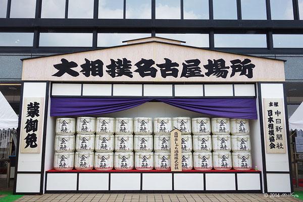 大相撲名古屋正面入口(愛知県体育館)