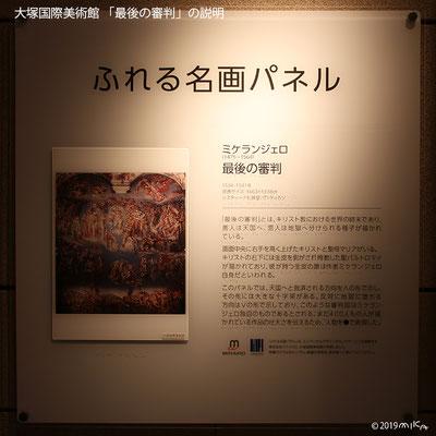 「最後の審判」の説明(大塚国際美術館/ふれる名画パネル)2019年