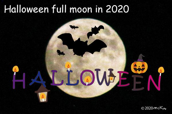 2020年10月31日 満月のハロウィーン