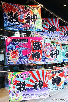 西宮神社の境内の旗(十日えびすにて)