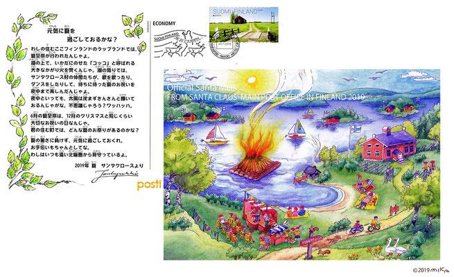 サンタさんからのサマーカード2019年夏(日本・フィンランドサンタクロース協会)
