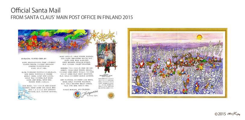 サンタからの手紙2015年(Official Santa Mail 2014)日本・フィンランドサンタクロース協会経由