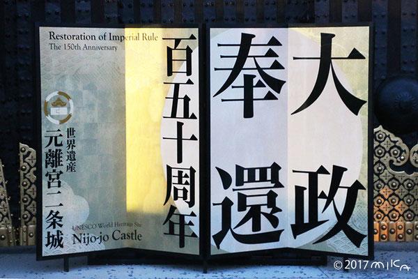 大政奉還百五十周年(二条城/2017年)