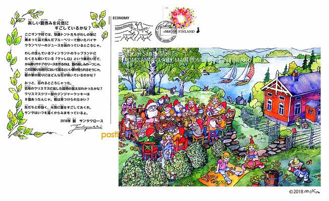 サンタさんからのサマーカード2018年夏(日本・フィンランドサンタクロース協会)