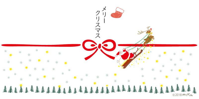 クリスマスの のし紙(横長)