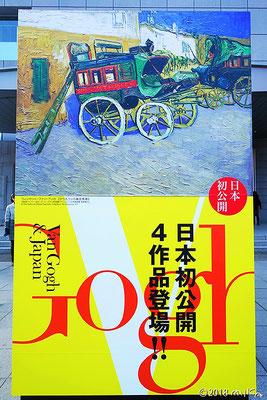 「タラスコンの乗車馬車」(ゴッホ展ポスター/京都国立近代美術館/2018年)