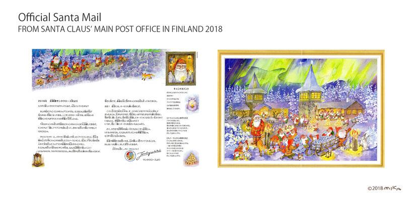 サンタからの手紙2018年(アイスランタンとスノーランタンの作り方)日本・フィンランドサンタクロース協会