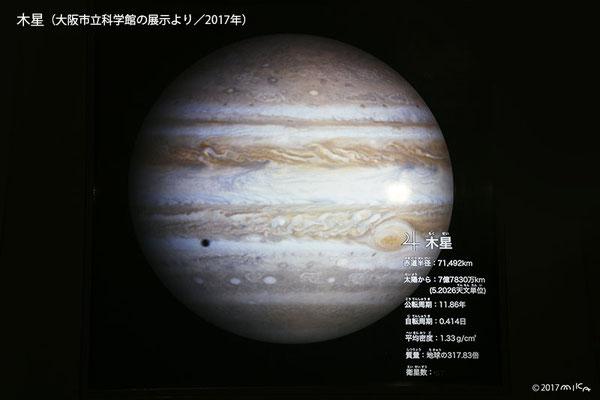木星(写真は大阪市立科学館の展示より/2017年)