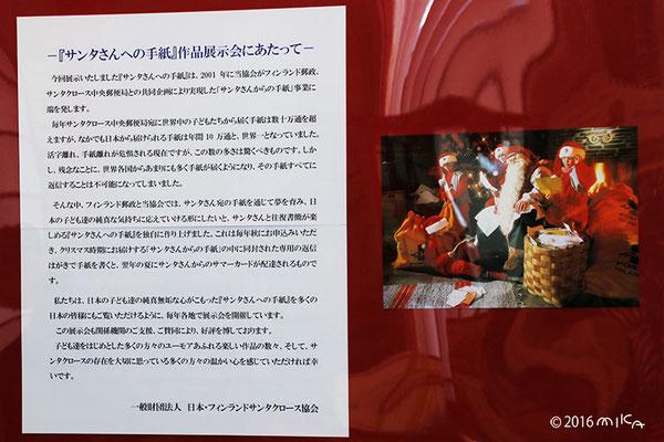 サンタさんからの手紙の説明(「サンタさんからの手紙」作品展示会/京都郵便局2016にて)