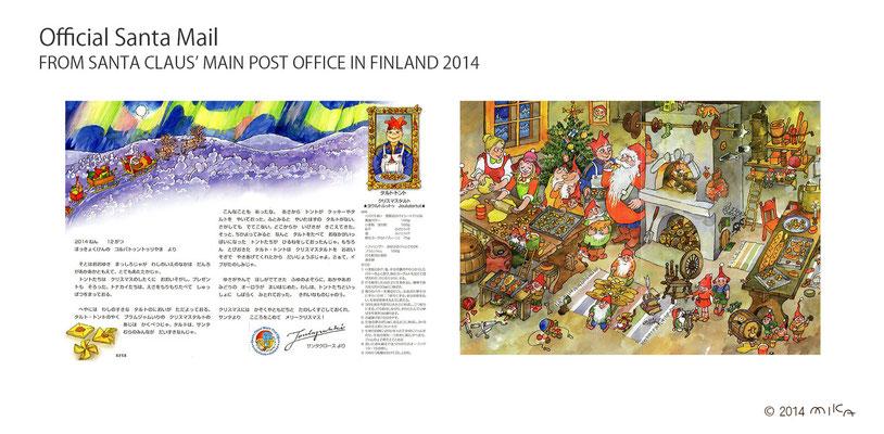 サンタからの手紙2014年(Official Santa Mail 2014)日本・フィンランドサンタクロース協会経由