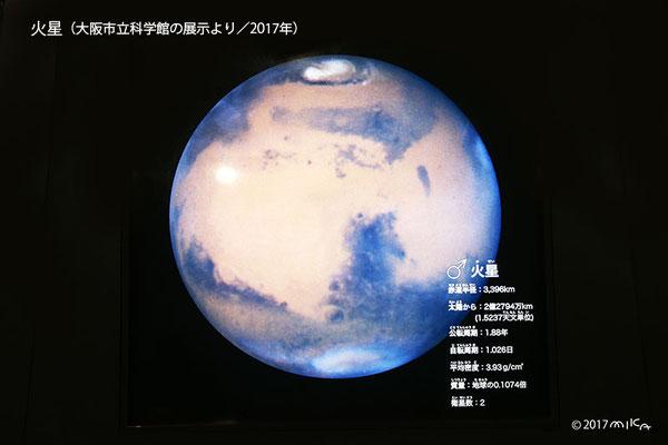 火星(写真は大阪市立科学館の展示より/2017年)