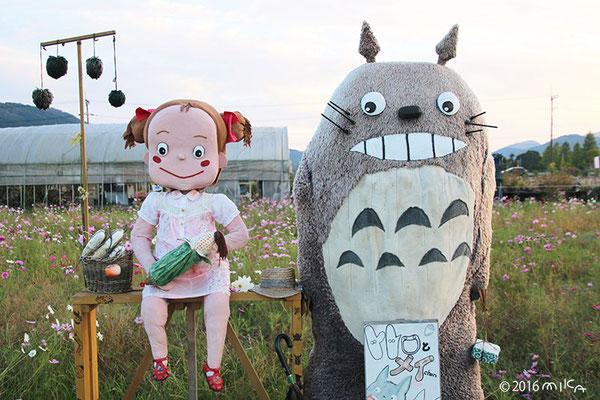 トトロとメイちゃんのかかし(亀岡夢コスモス園2016年秋)