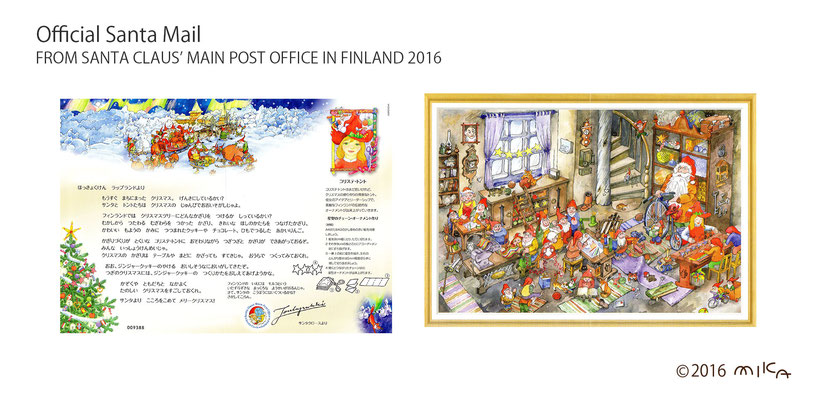サンタからの手紙2016年(クリスマスのかざりの話)日本・フィンランドサンタクロース協会