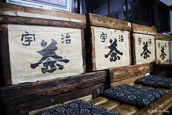 茶箱(井上六郎商店)