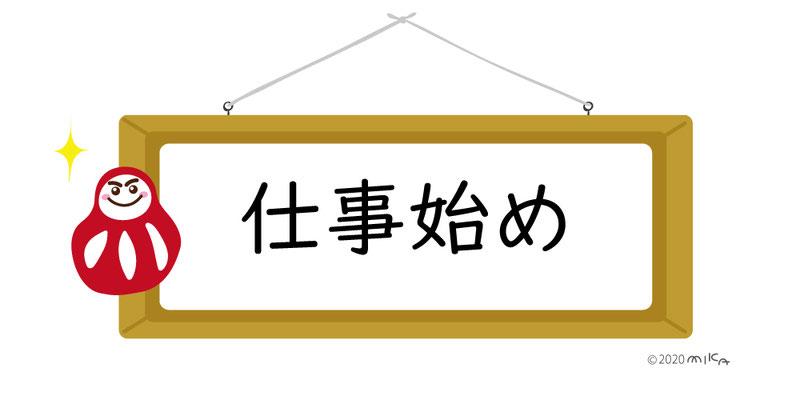 仕事始めのお知らせ(ホワイトボード)