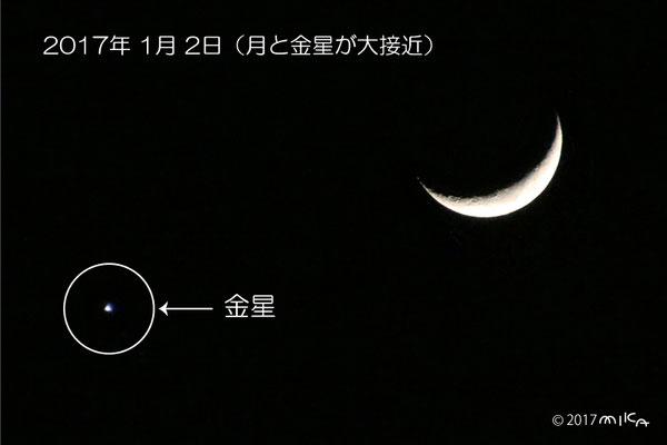月と金星が大接近(2017年1月2日/文字入り)