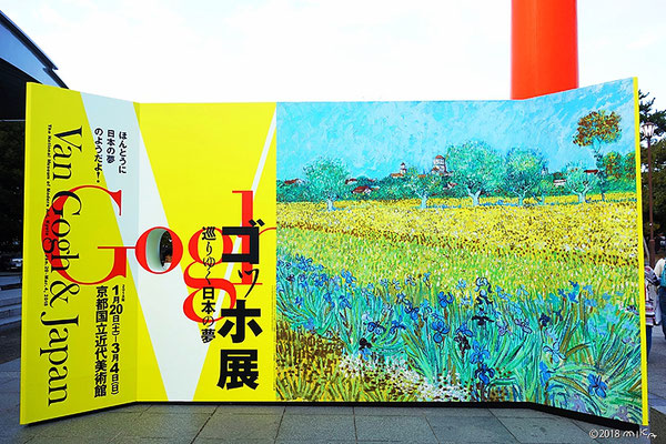 「アイリスの咲くアルル風景」(ゴッホ展ポスター/京都国立近代美術館/2018年)