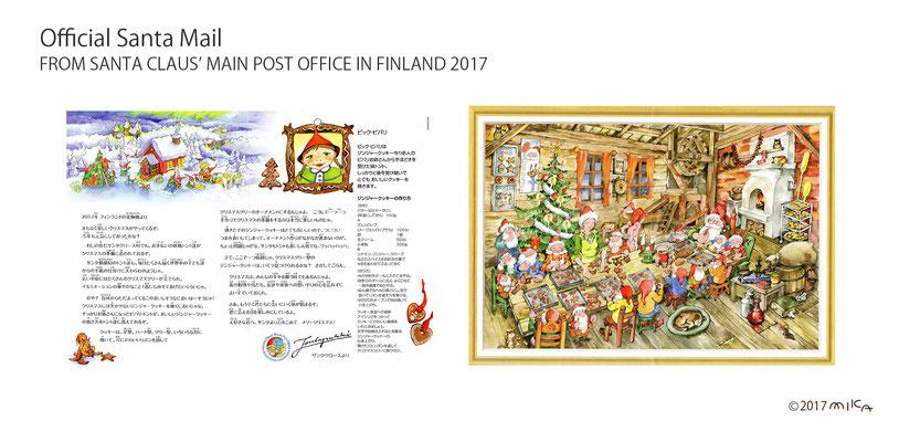 サンタからの手紙2017年(ジンジャークッキーの作り方)日本・フィンランドサンタクロース協会