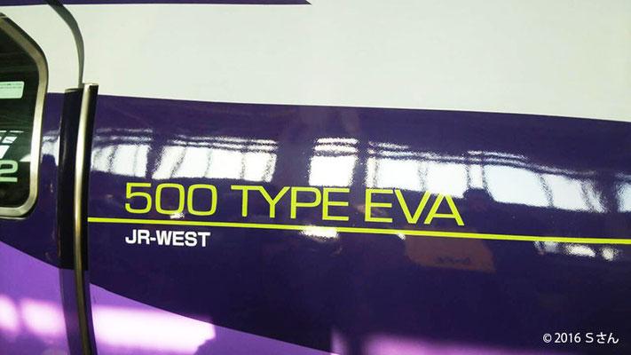 「500 TYPE EVA」の車体(新世紀エヴァンゲリオン山陽新幹線)