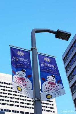 大阪光の饗宴の旗(梅田スノーマンフェスティバル2015)