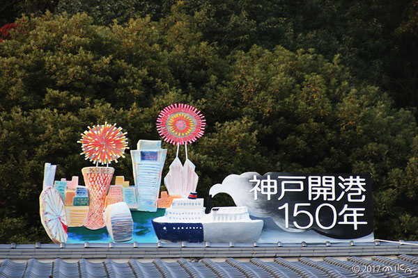 神戸港開港150周年(うろこの家世相サンタ2017年)