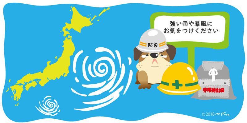 日本列島・台風接近・防災