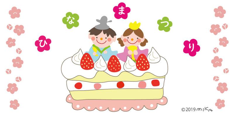 ひなまつりのケーキ(文字入り)