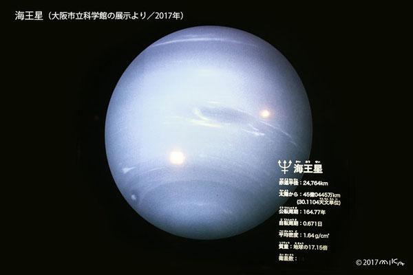 海王星(写真は大阪市立科学館の展示より/2017年)