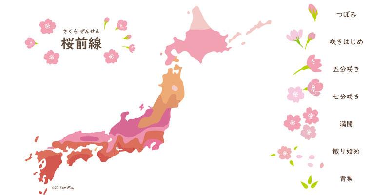 桜前線と桜の開花予想