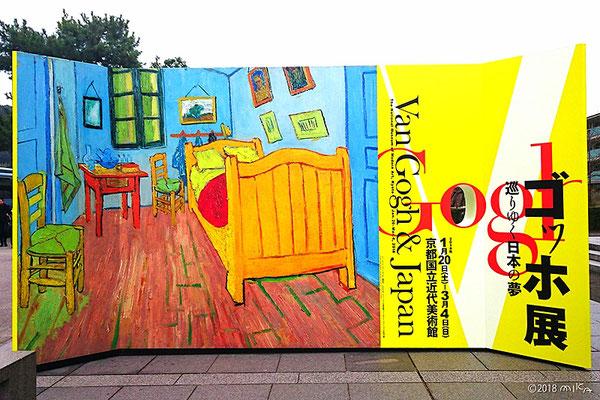 「ファン・ゴッホの寝室」(ゴッホ展ポスター/京都国立近代美術館/2018年)
