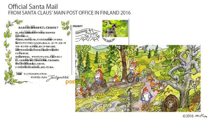 サンタさんからのサマーカード2016年夏(日本・フィンランドサンタクロース協会)