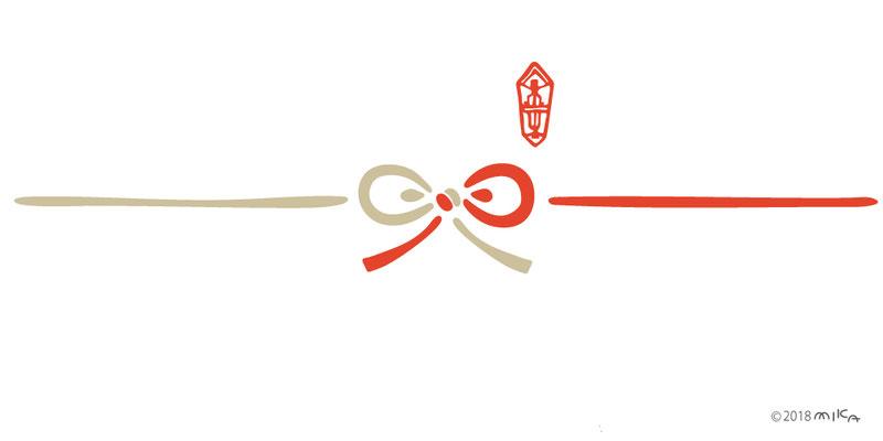 紅白無地のし(横長)