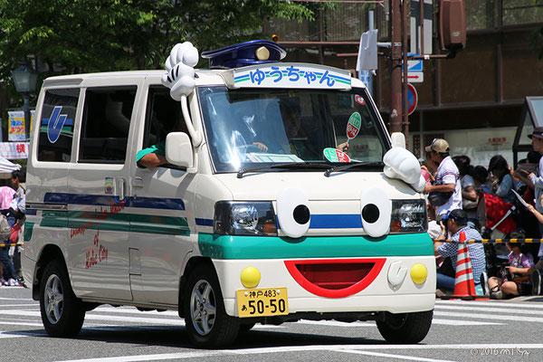 ゆうちゃん(神戸市交通局 神戸交通労働組合)