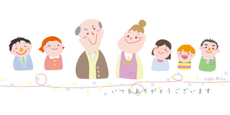 敬老の日(いつもありがとうございます)
