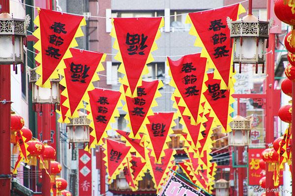 神戸南京町(元町中華街)の春節祭のにぎやかな旗(2016年2月)