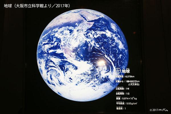 地球(写真は大阪市立科学館の展示より/2017年)