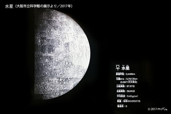 水星(写真は大阪市立科学館の展示より/2017年)