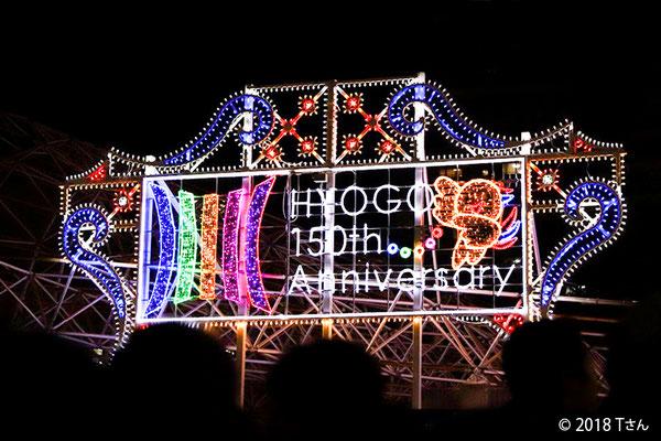兵庫県政150周年記念作品(神戸ルミナリエ2018/兵庫県Tさん撮影)