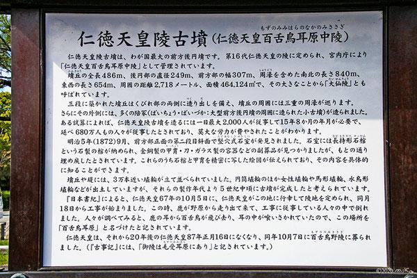 仁徳天皇陵の説明