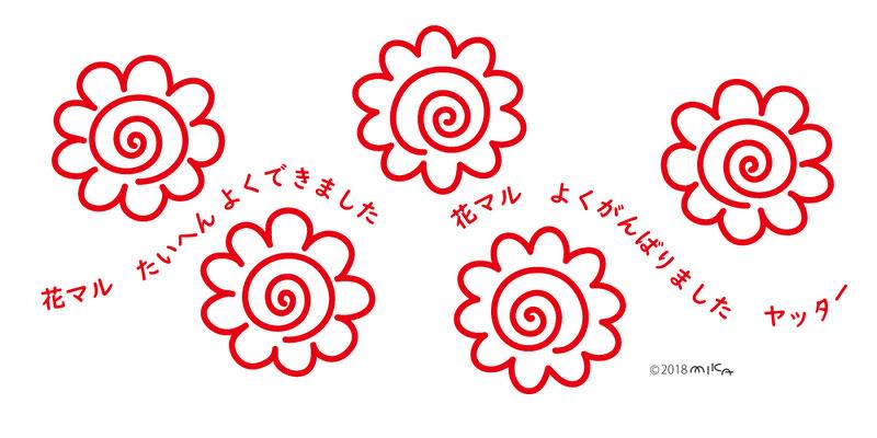 花まるたくさん