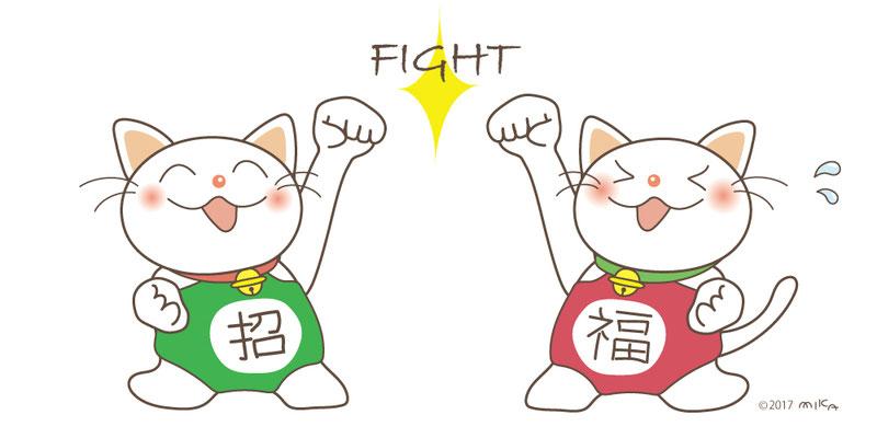 仕事はじめ Fight!