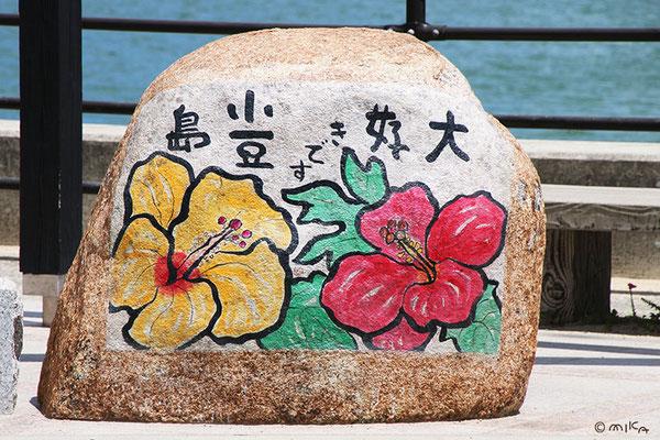 絵葉書風の岩(小豆島)