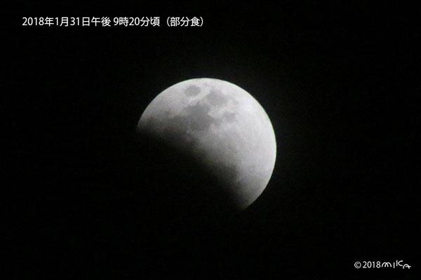 2018年1月31日午後9時20分頃(部分食