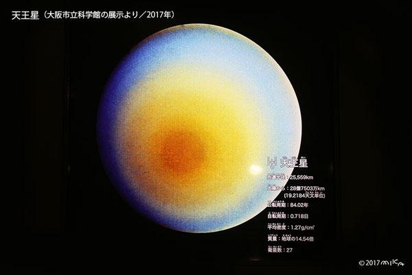 天王星(写真は大阪市立科学館の展示より/2017年)