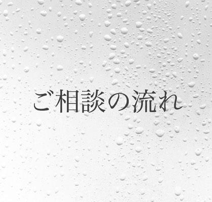 結婚ビザ・日本人の配偶者等のビザ申請ご相談の流れはこちらをご覧ください【ビザカナ相模原】