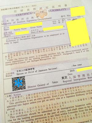 在留資格認定証明書・外国人配偶者を日本に呼ぶ・在留資格日本人の配偶者等ビザ・外国人の呼び寄せの入管申請は行政書士髙橋国際法務事務所。