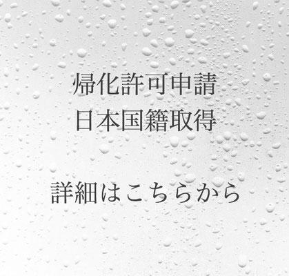 日本国籍取得・帰化許可申請の手続き案内のページ 【ビザカナ相模原】行政書士髙橋良知法務事務所